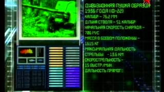 Документальный сериал Оружие ХХ века - Пушки Ф 22