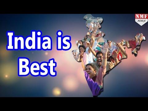 Must Watch: इन वजहों से India है World में Best