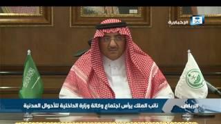 نائب الملك يرأس اجتماع وكالة وزارة الداخلية للأحوال المدنية