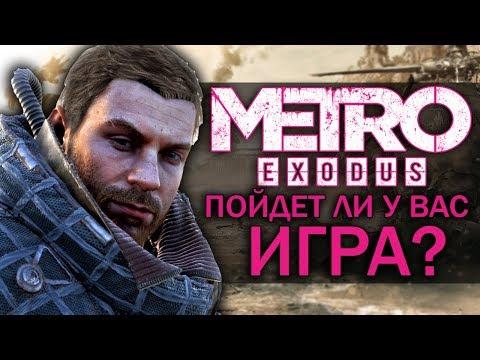 METRO: EXODUS - ПОЙДЕТ ЛИ У ВАС ИГРА? РАЗБИРАЕМСЯ! (Системные требования)