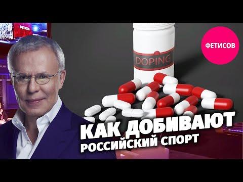 Как добивают российский спорт