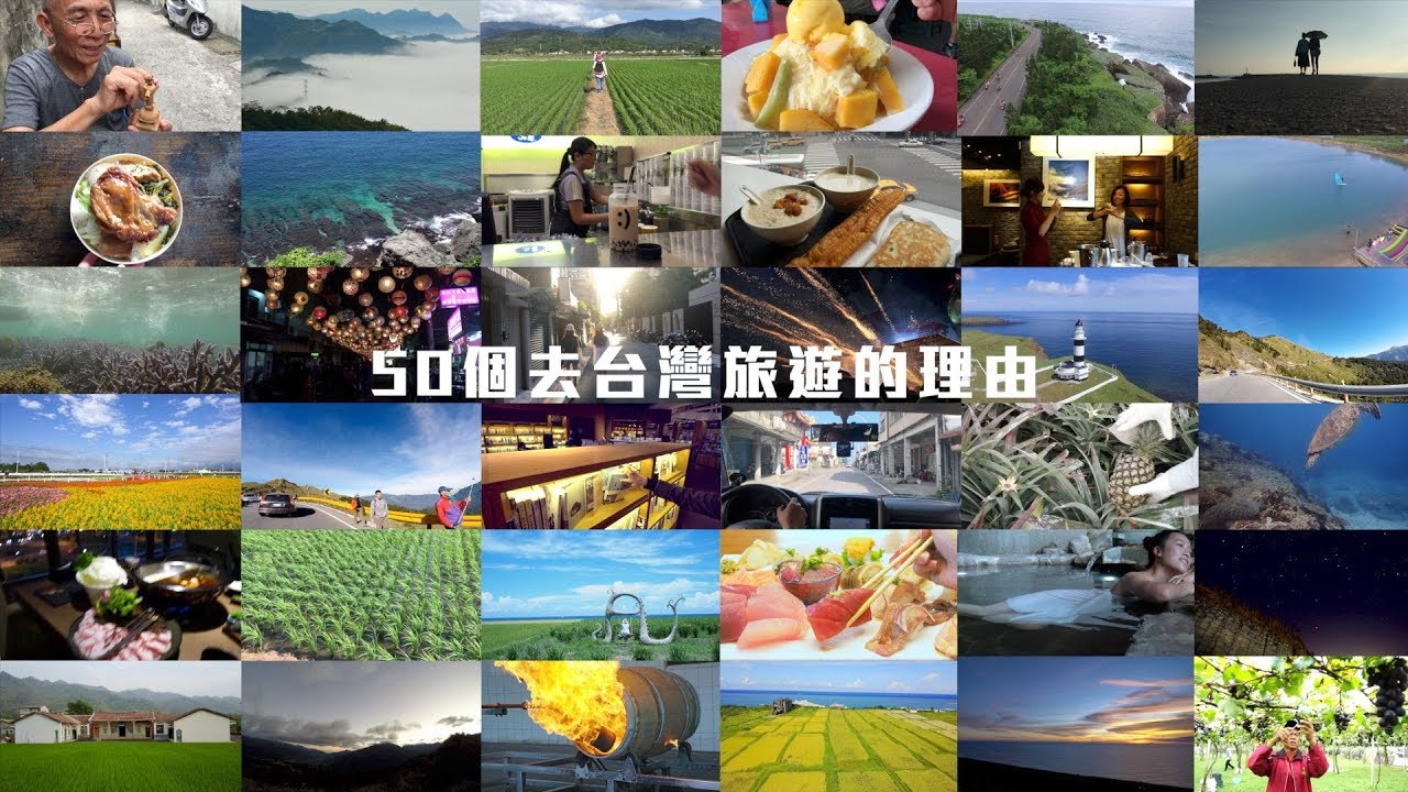 50個去臺灣旅遊的理由 - YouTube