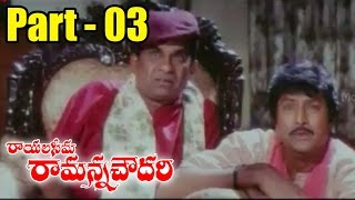 Rayalaseema Ramanna Chowdary Movie || Mohan Babu, JayaSudha || Part 03/11