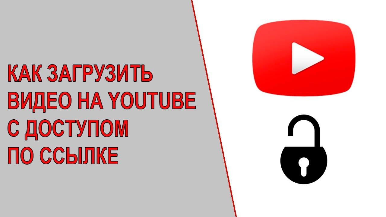 Как загрузить видео на канал Youtube и сделать доступ по ...