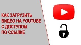 Как загрузить видео на канал Youtube и сделать доступ по ссылке Настройки конфиденциальности Ютуб.
