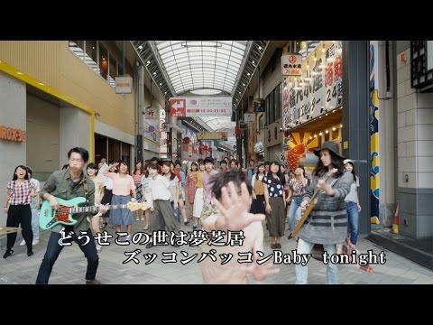 【MV】フラチナリズム / ズコ☆バコ