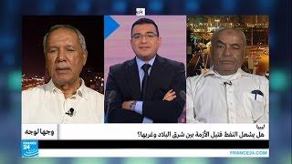 ليبيا: هل يشعل النفط فتيل الأزمة بين شرق البلاد وغربها؟