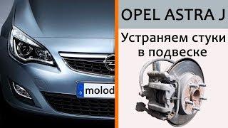 Стук в подвеске Opel Astra J