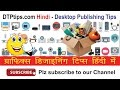 Content Placer Tool Paste and Link and its Usage - Indesign in Hindi