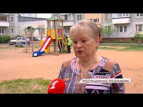 Заволжский район готовится отмечать День города: какие работы проводятся