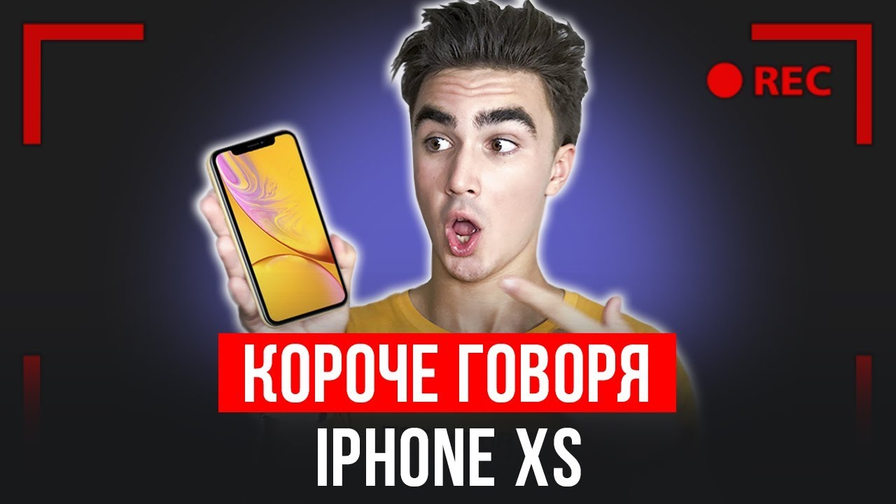 КОРОЧЕ ГОВОРЯ, УКРАЛИ IPHONE XS [От первого лица]