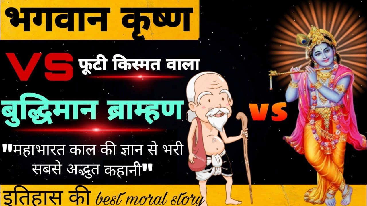 Download Best motivational and inspirational video | heart touching moral story | bhgwan krishna or brmhan