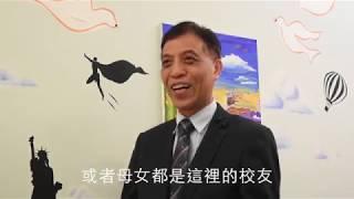 Publication Date: 2019-10-31 | Video Title: 中華傳道會劉永生中學20週年校監校董訪問片段