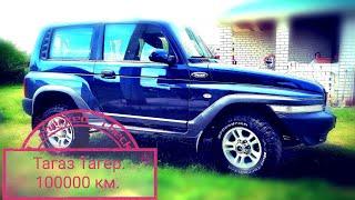 Тагаз Тагер. 100000 км.