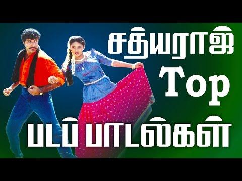 Sathyaraj Top Hits சத்யராஜ் பட பாடல்கள்