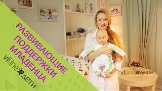 видео: Как правильно держать ребенка! Развивающие поддержки новорожденного младенца