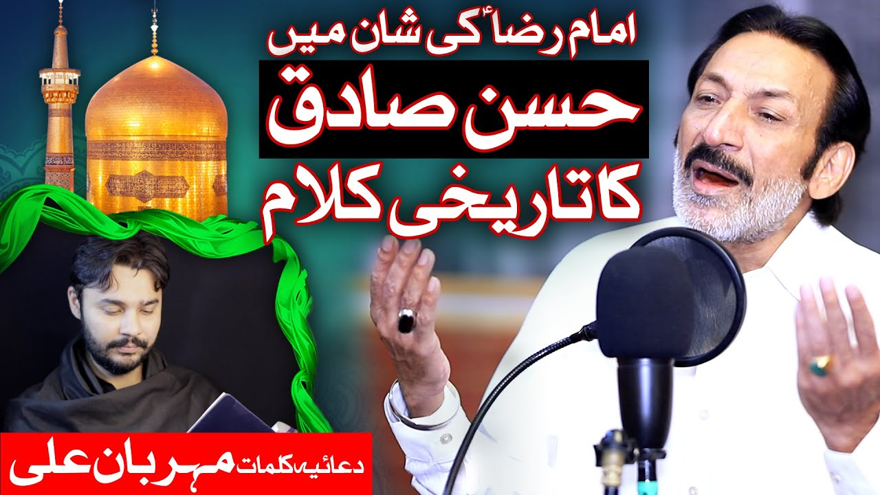 Mere Mola Raza a.s | New Manqabat 2020 | Hassan Sadiq | Mehrban Ali | Qasida Mola Ali Raza a.s |