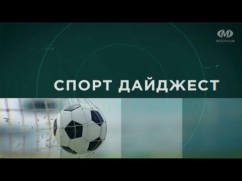 МТРК МІСТО: Спорт дайджест. Випуск 129