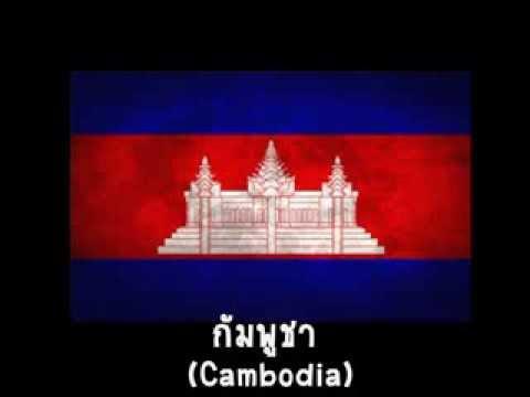 ธง 10 ประเทศอาเซียน