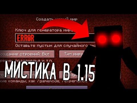 НИКОГДА не играй на сиде ERROR в MINECRAFT 1.15... (Error Сид Майнкрафт)
