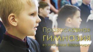 Открытый урок в Свято-Владимирской гимназии (навигация по видео в комментариях)