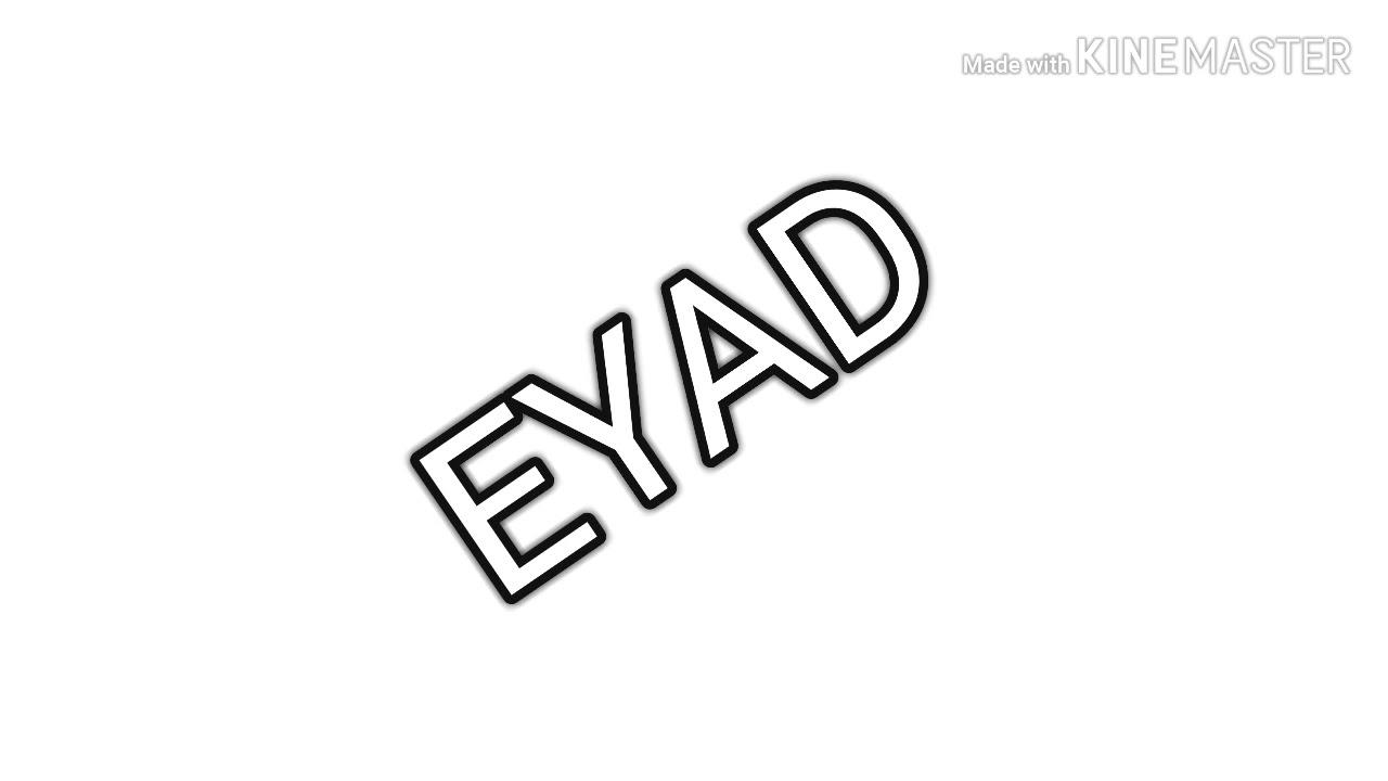 افضل مقدمه بإاسم EYAD بخط رائع وبدقه عاليه جدا😎