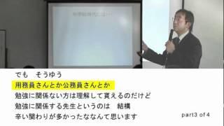 神山忠先生の講演 part3 of 4(2011年調布デイジー講演会)