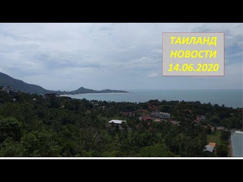 Таиланд.  Новости.  14 06 2020. смотреть видео онлайн