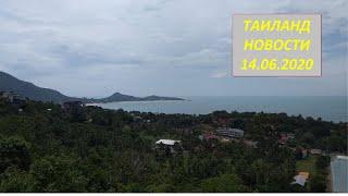 Таиланд Новости 14 06 2020