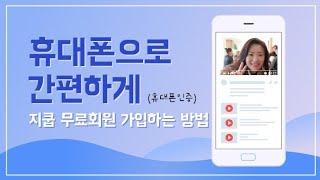 휴대폰으로 지쿱 무료 회원가입 하는 방법 지쿠퍼 홍정숙…