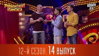 Рассмеши комика - 12 сезон 2016, 14 выпуск | Шоу юмора