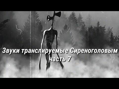 Звуки транслируемые Сиреноголовым / Звуки Сиреноголового / Звуки которые издаёт Сиреноголовый часть7