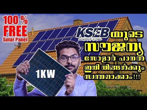 KSEB യുടെ സൗജന്യ സോളാർ പാനൽ വീട്ടിൽ ഫിറ്റ് ചെയ്താലോ ?   Free Electricity Bill with Rooftop Solar