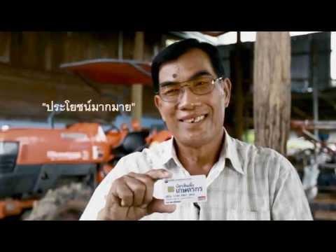 บัตรสินเชื่อเกษตรกร