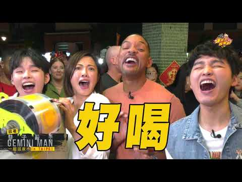 So Crazy!  Will Smith First Time in 'Taiwan Night Market' !
