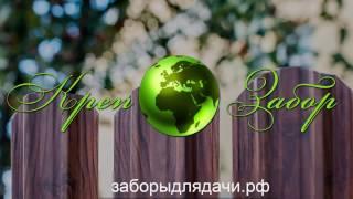 видео Прайс лист на установку забора ограждения из штакетника купить в Москве