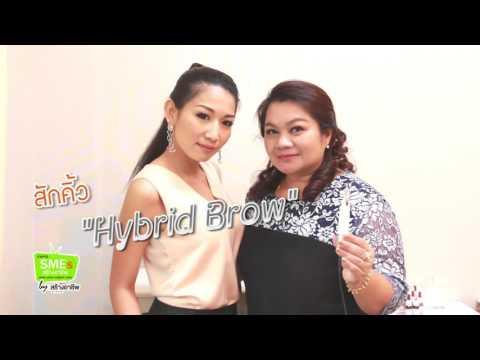 สร้างอาชีพกูรู : สักคิ้ว Hybrid Brow by Bangkok Beauty Academy : สร้างอาชีพทีวี