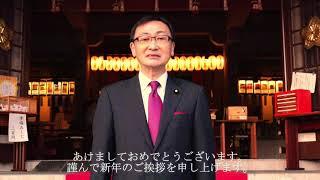 新年のご挨拶 令和3年(2021年)元旦 参議院議員 東徹(日本維新の会)  大阪護国神社