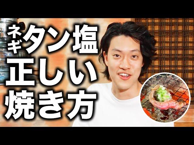 【焼肉】ネギタン塩の正しい焼き方を粗品が実践! せいやグルメギャグ誕生!?【霜降り明星】