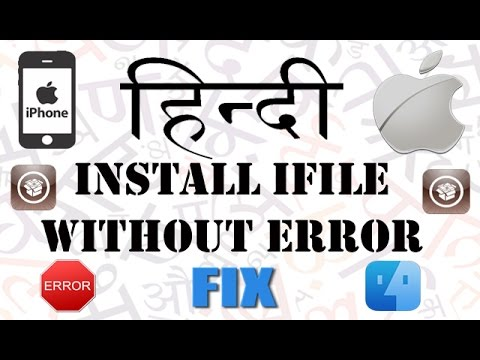 How to Install iFile without error on iPhone , iPad 100% WORKING cydia  tweak [ in hindi ]