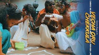 #கானா ஐயா | Vecha Oru Chekkula | Kevin | Full Song | #Ganaayyamedia