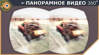 Урок по Blender - Панорамное видео 360°(Урок посвящен настройке камеры для визуализации панорамного видео 360°. Автор: Tverdokhleb Igor Подписывайтесь..., 2016-04-13T05:30:00.000Z)