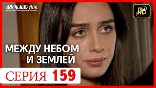 Между небом и землей 159 серия