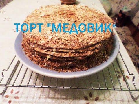 Торт рыжик на водяной бане
