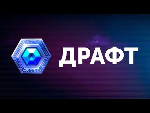 видео: heroes of the storm - Советы по драфту от oneonwar