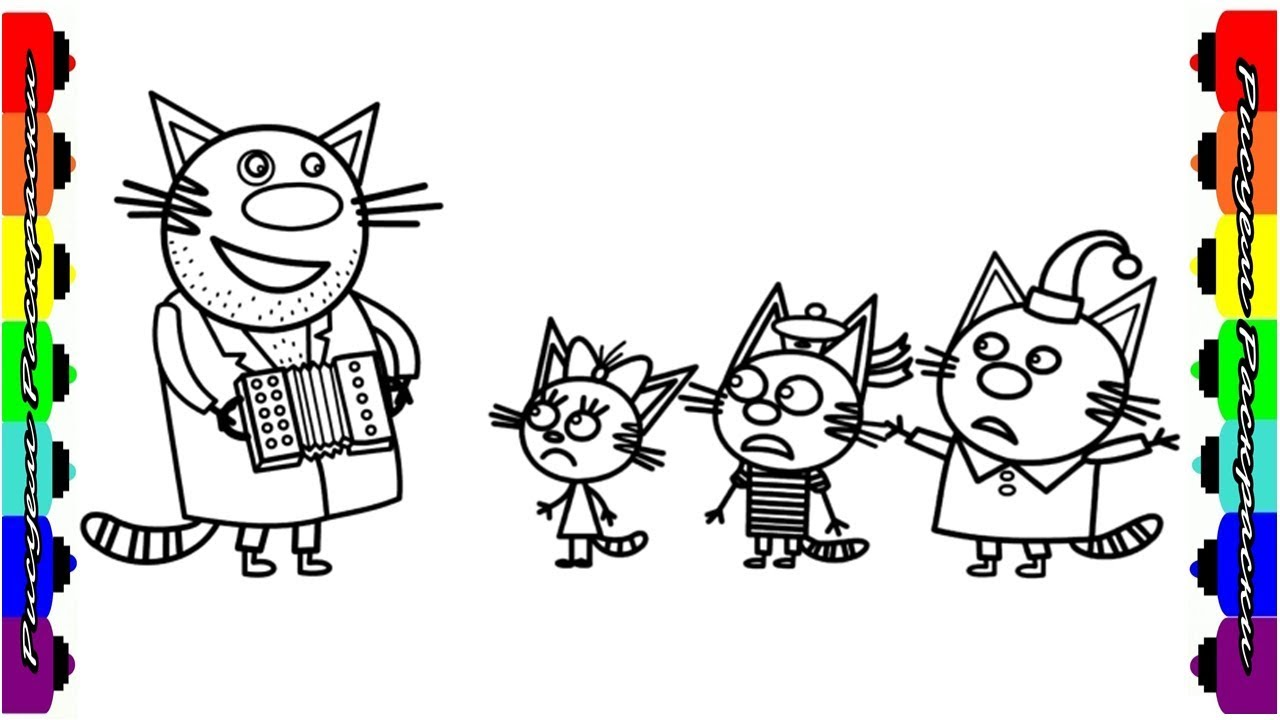 Три Кота и Папин Брат Мультик Раскраска для Детей - YouTube