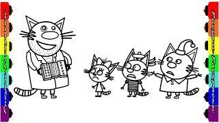 Три Кота и Папин Брат Мультик Раскраска для Детей