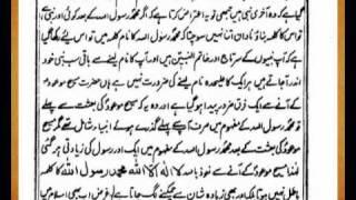 RE: Die Shahada der Ahmadiyya - Teil 2/3
