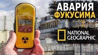 Секунды до катастрофы «ФУКУСИМА» S-52 National Geo...