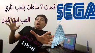 رحله للماضي لعبت العاب اتاري 1998 ادخل والعبها انت كمان